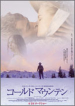 Cold_mountain_poster_1